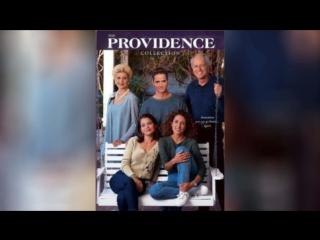 Провиденс (1999