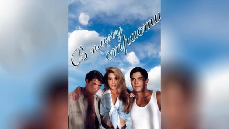 В плену страсти (1997)   Ca