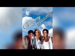 В плену страсти (1997) | Ca