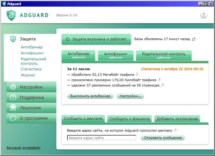 ADGUARD 6.0 ОФИЦИАЛЬНЫЕ КЛЮЧИ МОЖНО СКАЧАТЬ БЕСПЛАТНО