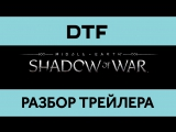 Разбор трейлера Middle-earth: Shadow of War