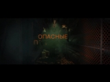 Tom Clancy's The Division - Трейлер дополнения «Под землей»