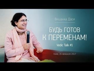 Будь готов к переменам! | #Vedic_Talk с Вишакхой Диди
