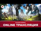Игромания на диване | Horizon Zero Dawn