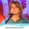 Svetlana Kunina