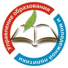 Управление образования и молодёжной политики