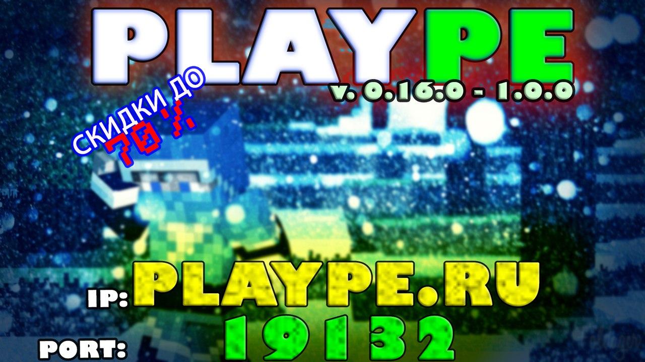 PlayPE© – сервер Minecraft для Android и iOS 0.16.0 - 1.0.0