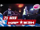 Группа Кар-Мэн 25 мая в Максимилианс Казань