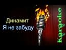 Динамит - Я не забуду ( караоке )