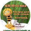 СП.Пчелка.Товары для всей семьи.Белгород.