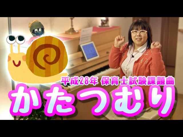 「かたつむり」簡単ピアノアレンジで平成28年保育士試験課題曲を!☆動画でピアノレッスン