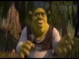 Shrek-Близость