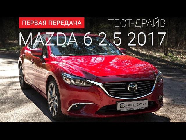 Mazda 6 new (Мазда 6): тест-драйв от Первая передача Украина » Freewka.com - Смотреть онлайн в хорощем качестве