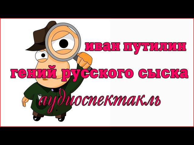 Путилин Иван - Гений русского сыска аудиоспектакль детектив