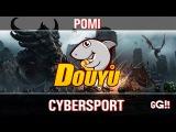 Douyu cup (финал месяца №4) Pomi