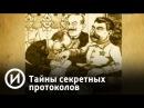 Тайны секретных протоколов | Телеканал История