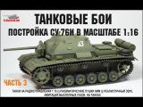 Постройка модели СУ-76И в масштабе 1:16 ч. 3