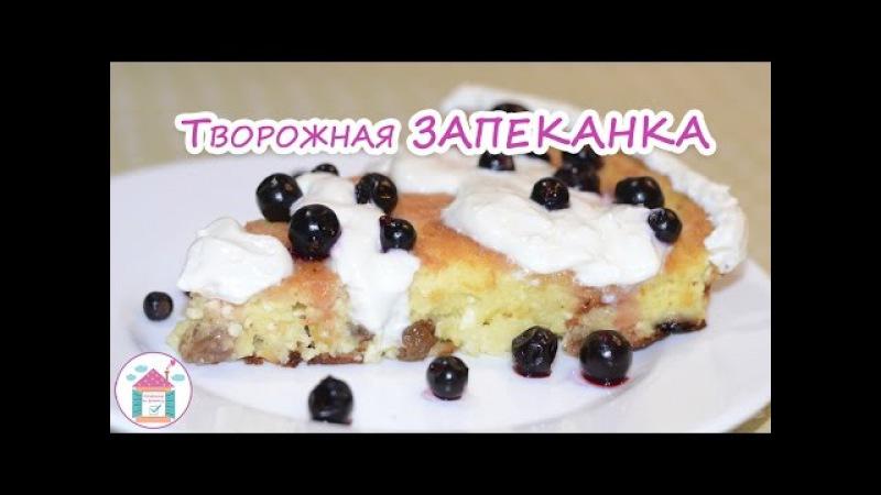 Творожная запеканка🍰 | Рецепт вкусной творожной запеканки с манкой | Cottage cheese cass...
