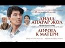 Анага апарар жол / Дорога к матери 2016 HD