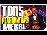 ТОП-5 РЕАКЦИЙ НА MESSI | FIFA 16 MESSI IN A PACK REACTIONS