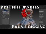 Риггинг Фавна/Fauns rigging