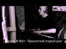 Король И Шут - Проклятый старый дом piano cover