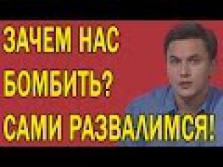 5 СЕНТЯБРЯ 2016! Владислав Жуковский. Способны ли ВС РФ нас 3ащитить и нужно ли это?