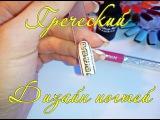 Дизайн ногтей. Греческий. Маникюр. Литье. Фольга для литья