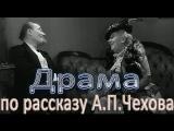 Драма. Экранизация рассказа А.П. Чехова (1960)