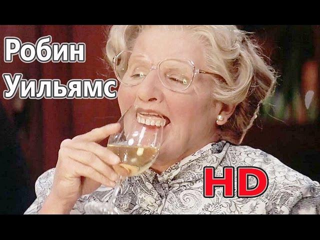 Миссис Даутфайр. Русский трейлер \ Робин Уильямс \ Пирс Броснан