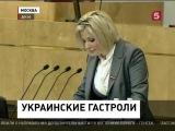 Депутатка Единой России Мария Максакова стала украинской перебежчицей