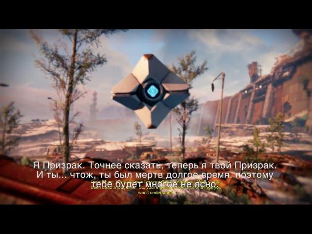 Игрофильм Destiny Часть 1 Русские субтитры