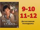 Если нам судьба 9 10 11 12 серия русская детективная мелодрама, сериал