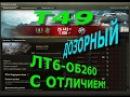 T49 - Дозорный, лт-6(об260) с отличием.