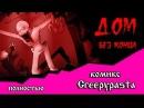 ДОМ БЕЗ КОНЦА комикс Creepypasta ПОЛНОСТЬЮ
