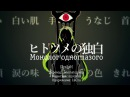 Shitoo ft. v_flower - One-Eye's Monologue (ヒトツメの独白)