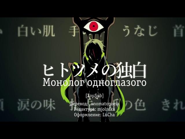 Первая часть Shitoo ft. v_flower - One-Eye's Monologue (ヒトツメの独白) rus sub