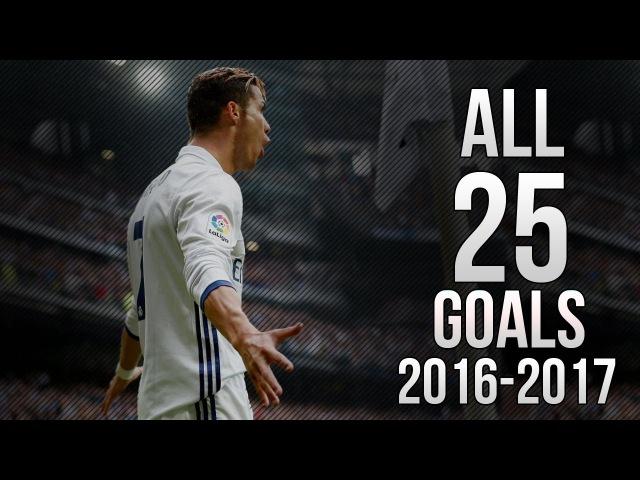 Cristiano Ronaldo - All 25 La Liga Goals 2016/2017 HD