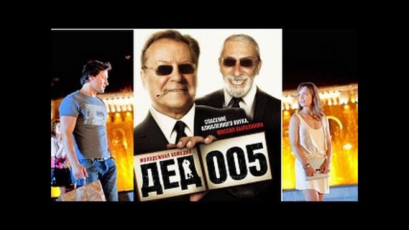 Дед 005 (2013) - Трейлер