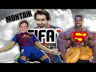 [FIFA 14 МОНТАЖ] - БОСС НИГГЕР