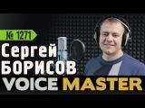 Сергей Борисов - День рождения любви (Вадим Байков)