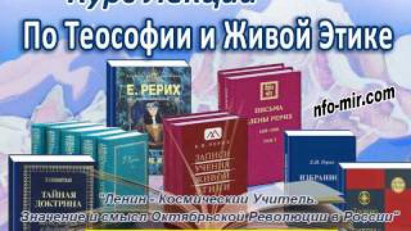 Аудиолекция Ленин Космический Учитель Значение и смысл Октябрьской Революци