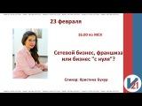 Вебинар Сетевой бизнес, франшиза или бизнес с нуля Спикер Кристина Букур