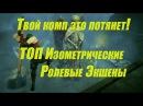 ТОП Изометрические РПГ игры на ПК. Ссылки на скачивание