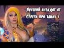 ЛУЧШИЙ АНЕКДОТ ПРО ЗАИКУ ОТ LENAGOLOVACH !