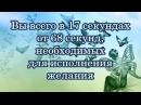 23. ИСПОЛНЕНИЕ ЖЕЛАНИЯ ЗА 68 СЕКУНД. УЧЕНИЕ АБРАХАМА. ЭСТЕР И ДЖЕРРИ ХИКС