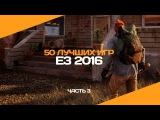 50 лучших игр E3 2016. Часть 3 (State of Decay 2, Scalebound, ReCore)