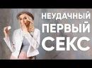 Неудачный первый секс Ответы на ваши вопросы Мила Левчук