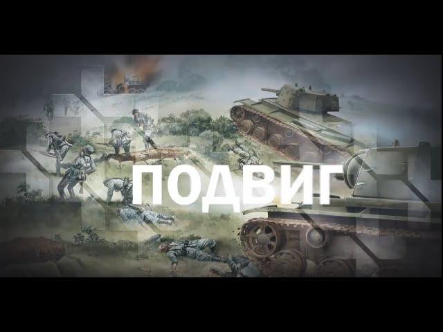 В танке. Три подвига советских танкистов. Часть 2. Дмитрий Малько
