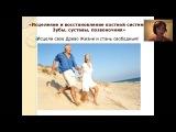 ОЛьга Комарова Исцеление и восстановление костной системы Зубы, суставы, позвоночник